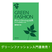 greenfashion book